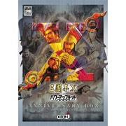 三國志 X with パワーアップキット アニバーサリーBOX Win