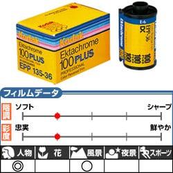 エクタクローム100プラスプロ(EPP) 135-36枚撮