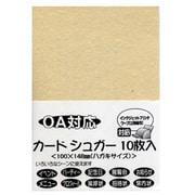 MAA538 [OA対応カード ハガキサイズ シュガー 10枚]