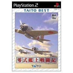 零式艦上戦闘記 TAITO BEST [PS2ソフト]