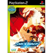 SNK VS. CAPCOM SVC CHAOS SNK BEST Collection [PS2ソフト]