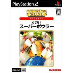 めざせ!スーパーボウラー SuperLite2000 スポーツ [PS2ソフト]
