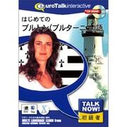 TalkNow!はじめてのブルトン(ブルターニュ)語 [Windows/Mac]