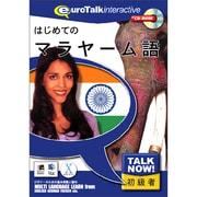 TalkNow!はじめてのマラヤーム語 [Windows/Mac]