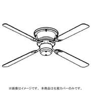 IPH-421 [東芝シーリングファン用化粧カバー 金色古美メッキ]