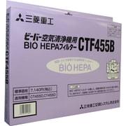 CTF455B [空気清浄機用BIO HEPA(バイオヘパ)フィルター]