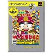 桃太郎電鉄12 PlayStation 2 the Best [PS2ソフト]