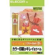 EDT-FKI [フリーカットラベル ハイグレード インクジェット専用紙 A4サイズ 20シート]