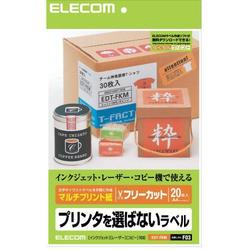 EDT-FKM [フリーカットラベル マルチプリント用紙 A4サイズ ホワイト 20シート]