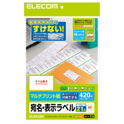 EDT-TM21 [さくさくラベル マルチプリント用紙 A4 特殊加工 21面×20枚 ホワイト]
