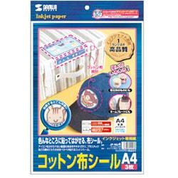 JP-NU4 [インクジェット用コットン布シール A4 3枚]
