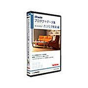 新版 Shadeプロダクトデータ集 3Dカタログ カリモク家具編 [Win&Mac]