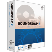 BIAS SoundSoap 2 [Windows&Macソフト]
