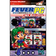 FEVER PC Vol.4 ボンバーパワフル Win [PCソフト]