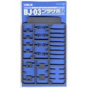 OP411 [BJ-03 プラサポ1(3mm)用]