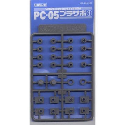 OP424 [PCプラサポ1(5mm)用]