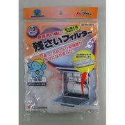 RA-SA10 [食器洗い機用残さいフィルター 10枚]