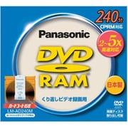 LM-AD240M [録画用DVD-RAM 240分 2-5倍速 CPRM対応 1枚 ハードコート処理 カートリッジタイプ]