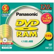 LM-AF120MK5 [録画用DVD-RAM 120分 2-5倍速 CPRM対応 5枚 ハードコート処理]