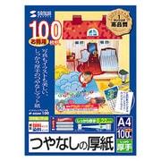 JP-AGA4-100 [インクジェットプリンタ用厚紙 大容量]