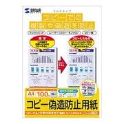 JP-MTCBA4-500 [マルチタイプコピー偽造防止用紙 A4 500枚入り]