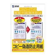 JP-MTCBB5 [マルチタイプコピー偽造防止用紙 B5 100枚入り]