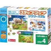 ステップアップジグソーパズル ステップ4 大自然の動物たち