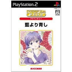 藍より青し (SuperLite 2000 アドベンチャー) [PS2ソフト]