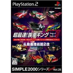 超最速!族車キングBUのBU ~仏恥義理伝説2改~(SIMPLE2000シリーズ Ultimate Vol.25) [PS2ソフト]