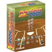 戦略プロ野球2005~改革元年~ [Windows]