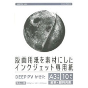 DPVA3N-1006 [DEEP PV かきた A3ノビ 10枚]