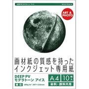 DPVA4K-1001 [インクジェットプリンタ専用紙 DEEP PV モデラトーンアイス A4 10枚]