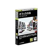 新版 Shade実用3Dデータ集 18 オフィスの森(文具・事務用品集) [Win&Mac]