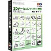 ComicStudio3DデータコレクションVol.8 兵器・銃・バイク Win&Mac