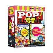 POPで売上倍増計画SE Win