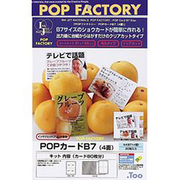 IJPOP30 [POP作成キット]