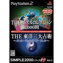 THE パズルコレクション2,000問&THE 東洋三大占術 (SIMPLE2000シリーズ 2in1 Vol.3) [PS2ソフト]