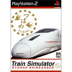 Train Simulator 九州新幹線 [PS2ソフト]