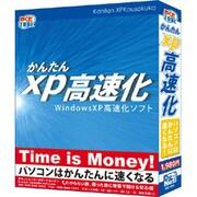 かんたんXP高速化 Win