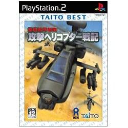 強襲機甲部隊 攻撃ヘリコプター戦記 TAITO BEST [PS2ソフト]