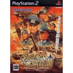 第三帝国興亡記II [PS2ソフト]