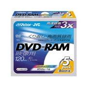 VD-M120NP5 [録画用DVD-RAM 120分 3倍速 CPRM対応 5枚 インクジェットプリンタ対応]