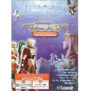 ティル・ナ・ノーグIII Special Edition 価格改訂版 [Windows]
