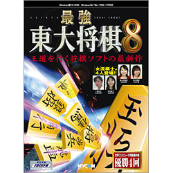 最強 東大将棋8 Win [PCソフト]