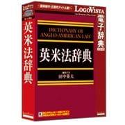英米法辞典 [Windows/Mac]