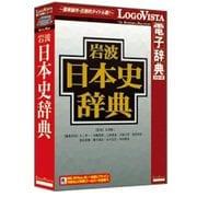 岩波日本史辞典 [Windows/Mac]