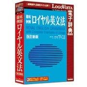 ロイヤル英文法改訂新版 [Windows/Mac]