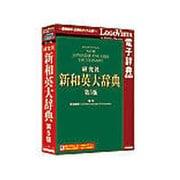 新和英大辞典第5版 [Windows/Mac]