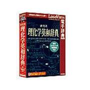 研究社理化学英和辞典‐英和コンピュータ用語辞典付き [Windows/Mac]