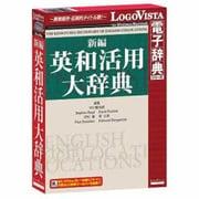 新編英和活用大辞典 [Windows/Mac]